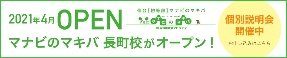 4/5マナビのマキバ長町校オープン!個別説明会開催中