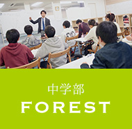 中学部「FOREST」