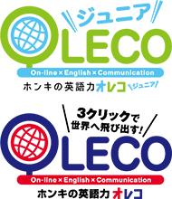 1to1英語学習 OLECO