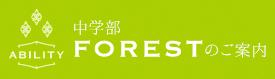 FOREST[フォレスト]中学部