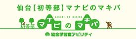 仙台【初等部】マナビのマキバ