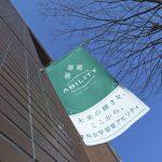 出会いの春。新年度、講座リニューアルの中学部説明会を開催いたします。