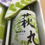 今度は、東北大学100周年記念酒「萩丸」を頂きました。