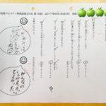 実感国語2年生「授業前チェック!」