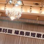 今年もアビリティ生が入賞!第65回福島県短歌祭