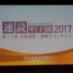 2017速読甲子園表彰式