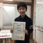 小学4年生、速読甲子園全国5位!!おめでとう!!