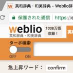 アビリティは英語に強いってホントですか?番外編 オンライン辞書Weblio社長とお会いしました!