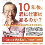 9/2(日)藤原和博先生による特別授業「10年後、君に仕事はあるのか?」開催します!