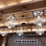 5年連続入賞!第66回福島県短歌祭ジュニア部門