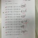 入学2ヶ月の小学1年生、1万までの加法暗算が可能になるピグマリオンメソッド!
