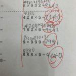 掛け算を「九九を覚えるもの」と捉えるか、「問題解決能力を高める材料」として捉えるか?