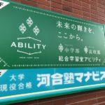 10/1の本日、河合塾マナビス福島駅前校、開校です。