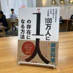中1夏期学習会国語「100万人に1人の存在になる方法」