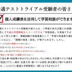 共通テストトライアルを受験した福島の高校1年生、2年生の皆さんへ