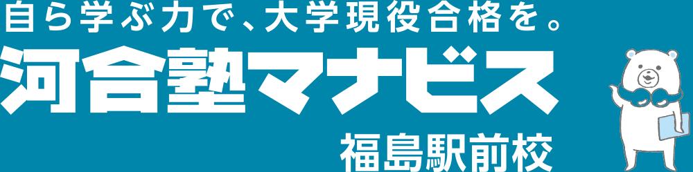河合塾マナビス福島駅前校